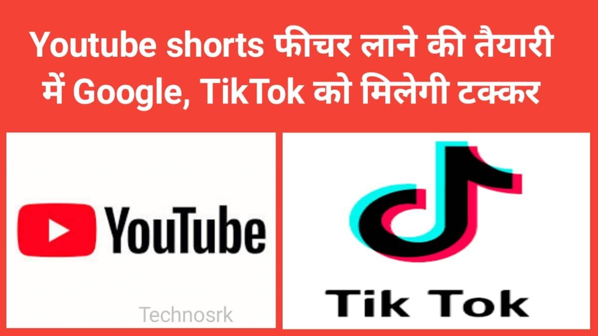 Youtube shorts फीचर लाने की तैयारी में Google, TikTok को मिलेगी टक्कर