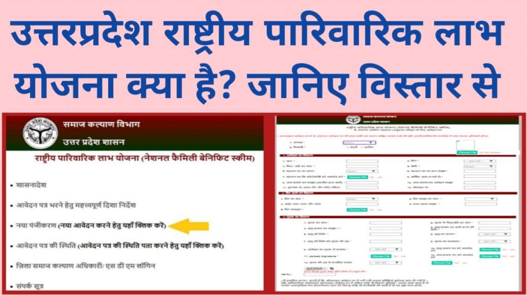 UP Rastriya Parivarik Labh Yojana क्या है? जानिए विस्तार से