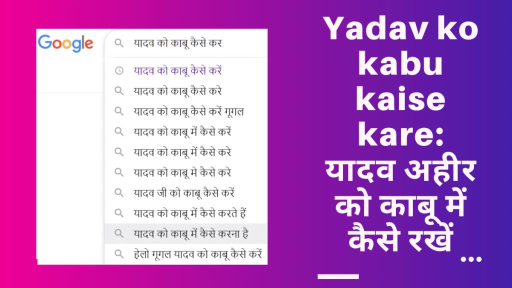 Yadav ko kabu kaise kare_ यादव अहीर को काबू में कैसे रखें