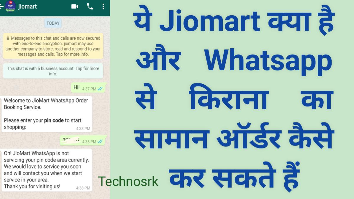 ये-Jiomart-क्या-है-और-Whatsapp-से-किराना-का-सामान-ऑर्डर-कैसे-कर-सकते-हैं