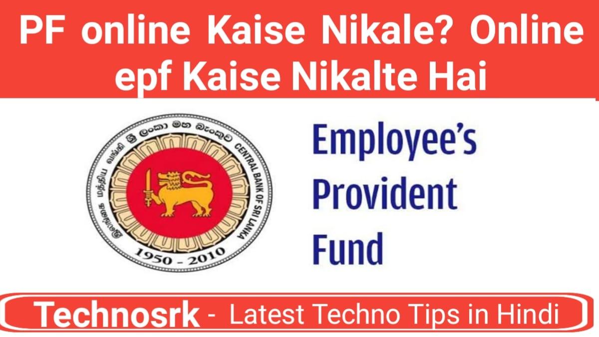 PF Online Kaise Nikale? Online Epf Kaise Nikalte Hai