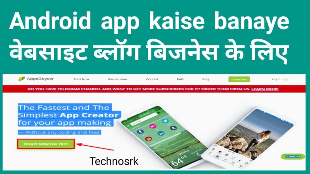 Android-app-kaise-banaye-वेबसाइट-ब्लॉग-बिजनेस-के-लिए