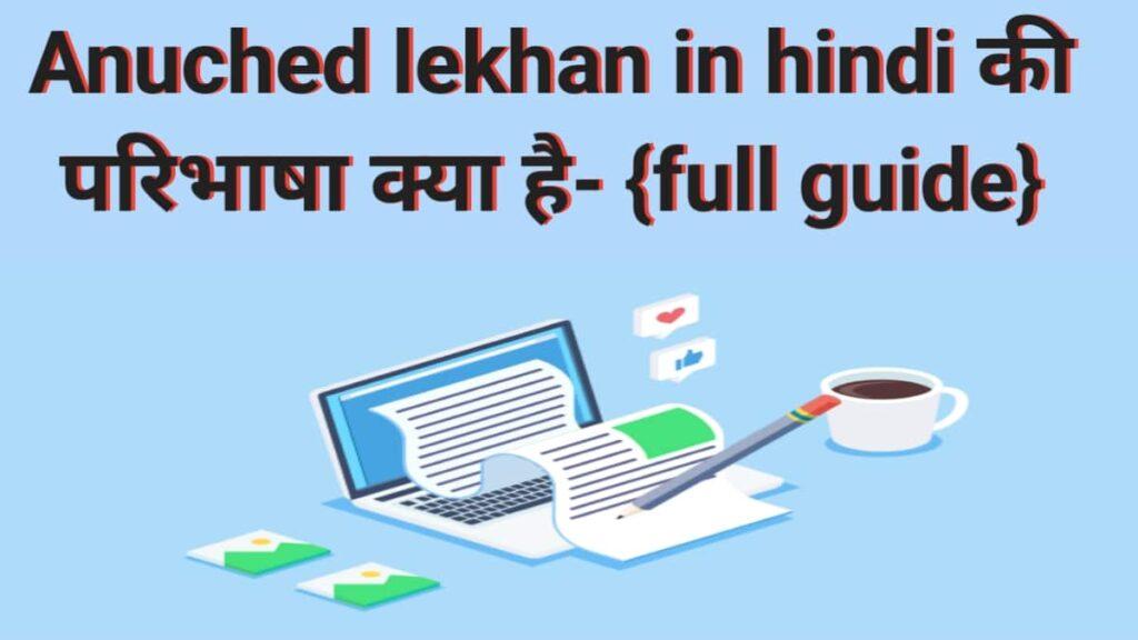 Anuched lekhan in hindi की परिभाषा क्या है- {full guide}
