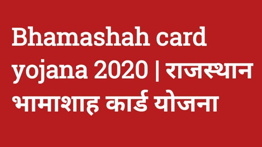 Bhamashah Card Yojana 2020 | राजस्थान भामाशाह कार्ड योजना