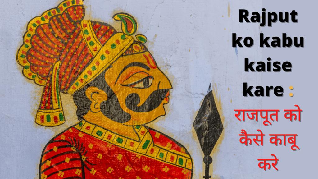 Rajput-ko-kabu-kaise-kare_-राजपूत-को-कैसे-काबू-करे