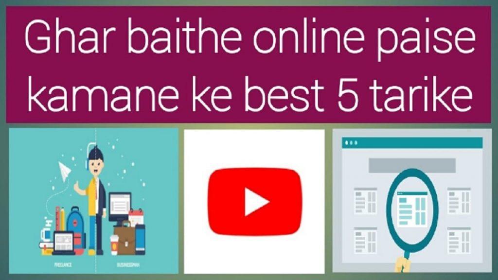 Top 5 Ghar Baithe Online Paise kamane ke BestTarike