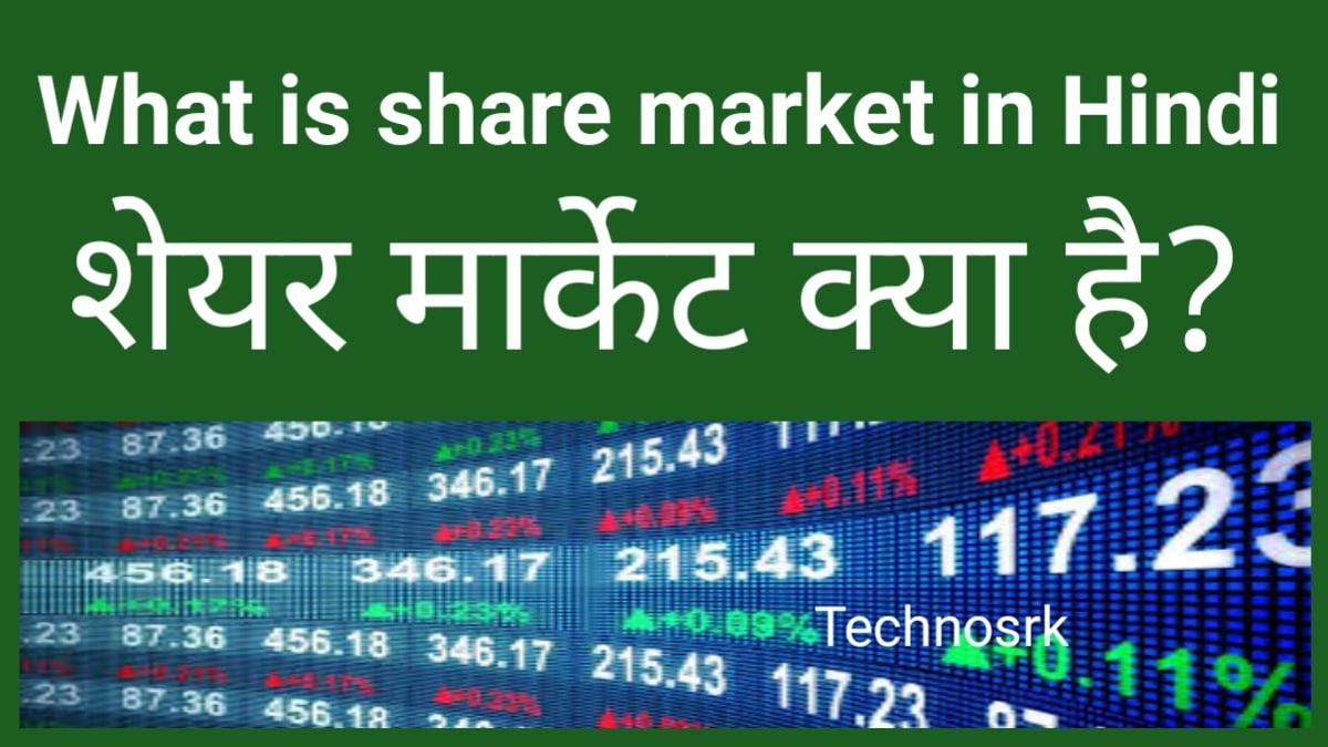 What-is-share-market-in-Hindi-शेयर-मार्केट-क्या-है