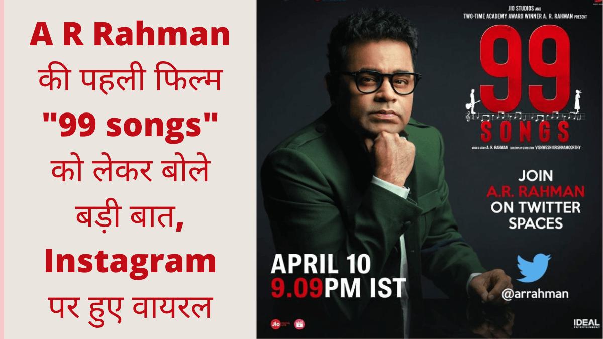 A R Rahman की पहली फिल्म 99 songs को लेकर बोले बड़ी बात, Instagram पर हुए वायरल