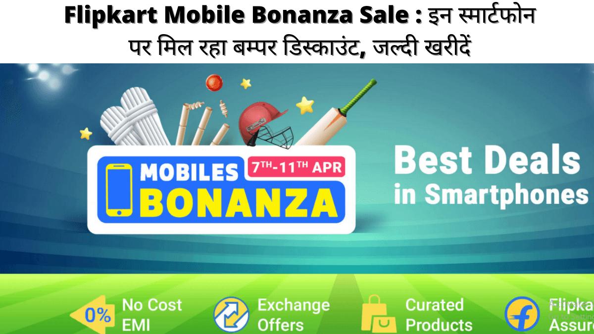 Flipkart Mobile Bonanza Sale : इन स्मार्टफोन पर मिल रहा बम्पर डिस्काउंट, जल्दी खरीदें