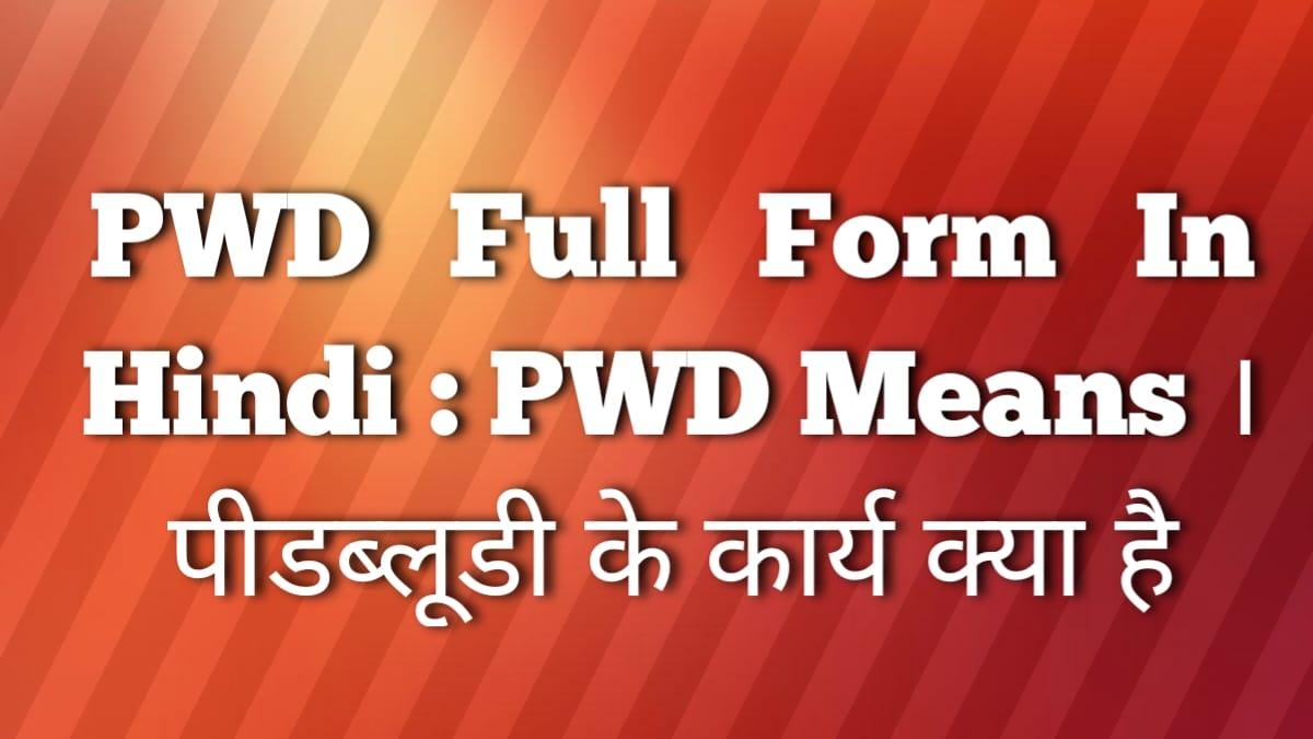 PWD Full Form In Hindi : PWD Means । पीडब्लूडी के कार्य क्या है