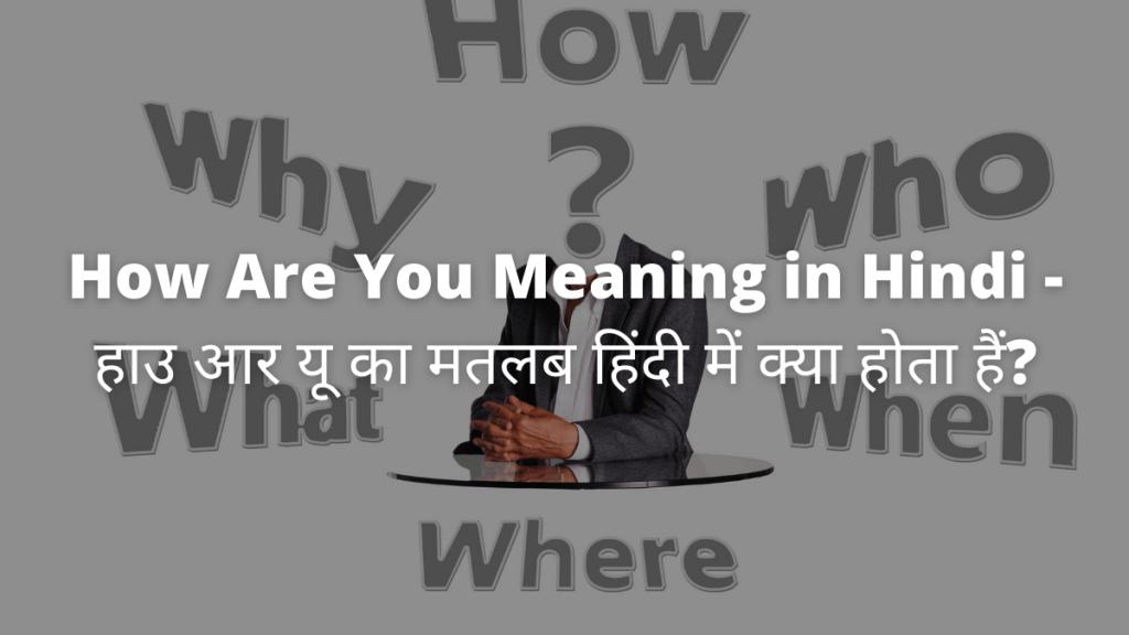 How Are You Meaning in Hindi - हाउ आर यू का मतलब हिंदी में क्या होता हैं?
